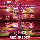 ガチヤバ feat. APOLLO, KENTY GROSS, NATURAL WEAPON/RED SPIDER