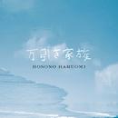 万引き家族「オリジナル・サウンドトラック」/細野晴臣