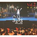 さだまさし ソロ通算3333回記念コンサート in 日本武道館 -Vol.2-/さだまさし