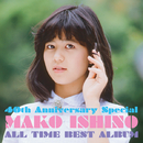 40th Anniversary Special ~オールタイム・ベストアルバム/石野真子