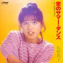 恋のサマー・ダンス/石野真子