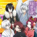 TVアニメ「かくりよの宿飯」キャラクターソング集「隠世の調」Vol.1/VARIOUS