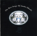 BEST SONGS OF 大橋純子/大橋 純子