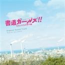 書道ガールズ!! わたしたちの甲子園 オリジナル・サウンドトラック/岩代太郎