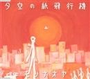 夕空の紙飛行機/モリナオヤ