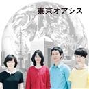 東京オアシス オリジナル・サウンドトラック/大貫妙子