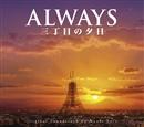 ALWAYS 三丁目の夕日 オリジナル・サウンドトラック/佐藤直紀