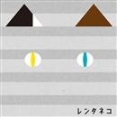 レンタネコ オリジナル・サウンドトラック/音楽:伊東光介