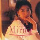 Miroir ~鏡の向こう側に~/菊池桃子