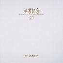 卒業記念 -DISC 1-/菊池 桃子