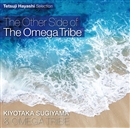 The Other Side of The Omega Tribe/杉山清貴&オメガトライブ
