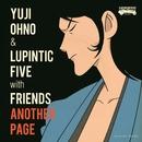 ルパン三世 東方見聞録~アナザーページ~オリジナル・サウンドトラック「Another Page」/Yuji Ohno & Lupintic Five with Friends