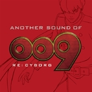 ANOTHER SOUND OF 009 RE:CYBORG/V.A.