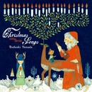 Christmas Songs -digital edition/山田稔明