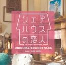 シェアハウスの恋人 オリジナル・サウンドトラック/菅野祐悟