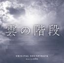 雲の階段 オリジナル・サウンドトラック/coba