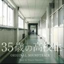 35歳の高校生 オリジナル・サウンドトラック/横山克