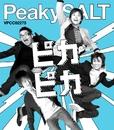 ピカピカ/Peaky SALT