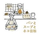 パンとスープとネコ日和 オリジナル・サウンドトラック/音楽:金子隆博 / 主題歌:大貫妙子