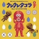 懐かしのテレビまんがBGMコレクション クレクレタコラミュージックファイル/菊池俊輔