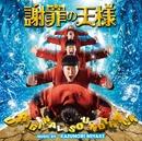 映画「謝罪の王様」 オリジナル・サウンドトラック/音楽:三宅一徳