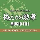伝説のアクションドラマ音楽全集「俺たちの勲章MUSIC FILE -Digest Edition-」【配信限定】/音楽:吉田拓郎/チト河内