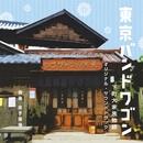 東京バンドワゴン~下町大家族物語 オリジナル・サウンドトラック/金子隆博