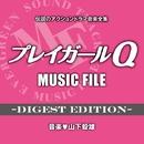 伝説のアクションドラマ音楽全集「プレイガールQ MUSIC FILE -Digest Edition-」【配信限定】/音楽:山下毅雄