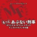もっとあぶない刑事 オリジナル・サウンドトラック インストゥルメンタル編/Various Artists