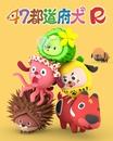 Cartoon Swing 47 (TVサイズ)/藤村鼓乃美