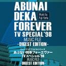 あぶない刑事フォーエヴァー TVスペシャル'98 MUSIC FILE -DIGEST EDITION-/Various Artists