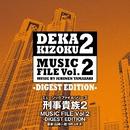 刑事貴族2 MUSIC FILE Vol.2 -Digest Edition-/音楽:山崎一稔(当時・山崎稔)