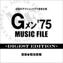 伝説のアクションドラマ音楽全集「Gメン'75 MUSIC FILE -Digest Edition-」【配信限定】/音楽:菊池俊輔