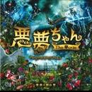 悪夢ちゃん The 夢ovie オリジナル・サウンドトラック/横山克