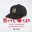 弱くても勝てます ~青志先生とへっぽこ高校球児の野望~ オリジナル・サウンドトラック/井上鑑