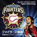 北海道日本ハムファイターズ公式球団歌 ファイターズ讃歌/上杉周大