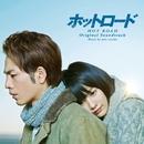 映画「ホットロード」オリジナル・サウンドトラック/mio-sotido