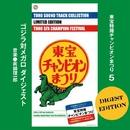 東宝特撮チャンピオンまつり5 ゴジラ対メガロ ダイジェスト/音楽:眞鍋理一郎
