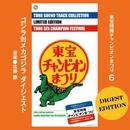 東宝特撮チャンピオンまつり6 ゴジラ対メカゴジラ ダイジェスト/音楽:佐藤勝