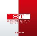 ST 赤と白の捜査ファイル オリジナル・サウンドトラック/音楽:木村秀彬