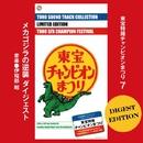 東宝特撮チャンピオンまつり7 メカゴジラの逆襲 ダイジェスト/音楽:伊福部昭