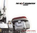 THE NEXT GENERATIONパトレイバ- オリジナル・サウンドトラック/音楽:川井 憲次