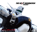 THE NEXT GENERATIONパトレイバ- オリジナル・サウンドトラック2/音楽:川井 憲次