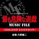 最も危険な遊戯  MUSIC FILE ダイジェスト/音楽:大野雄二 演奏:YOU & THE EXPLOSION BAND