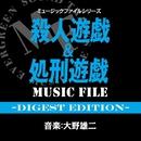 殺人遊戯 & 処刑遊戯  MUSIC FILE ダイジェスト/大野雄二