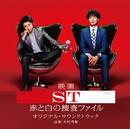映画 ST赤と白の捜査ファイル オリジナル・サウンドトラック/音楽:木村秀彬