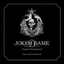 「ジョーカー・ゲーム」オリジナル・サウンドトラック/岩崎太整