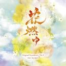 NHK大河ドラマ「花燃ゆ」オリジナル・サウンドトラック Vol.1/音楽:川井 憲次