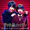 学校のカイダン オリジナル・サウンドトラック/音楽:松本晃彦