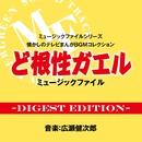懐かしのテレビまんが BGMコレクション ど根性ガエル ミュージックファイル ダイジェスト/音楽:広瀬健次郎
